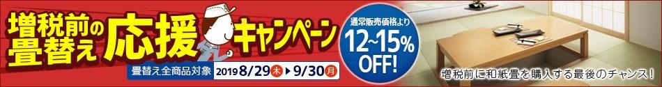 畳替え商品対象12~15%OFF!サヨナラ8% 増税前の畳替え応援キャンペーン