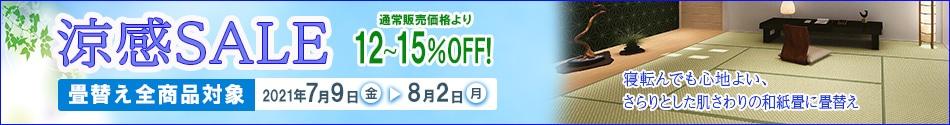 畳替え商品対象12〜15%OFF!涼感SALE「寝転んでも心地よい、さらりとした肌さわりの和紙畳に畳替え」
