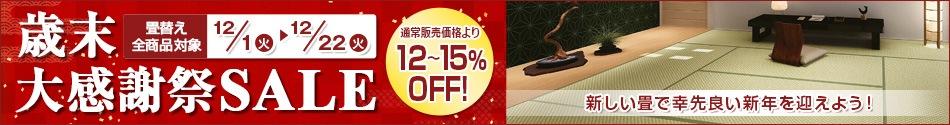 畳替え商品対象12〜15%OFF!歳末大感謝祭SALE「新しい畳で幸先良い新年を迎えよう! 」