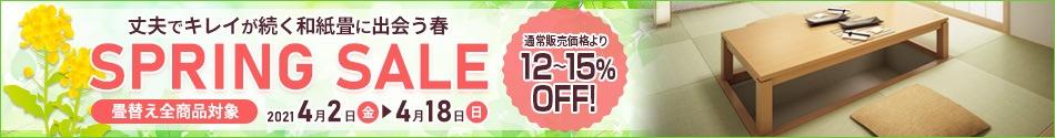 畳替え商品対象12〜15%OFF!SPRING SALE「丈夫でキレイが続く和紙畳に出会う春 」