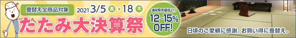畳替え商品対象12〜15%OFF!たたみ大決算祭「日頃のご愛顧に感謝。お買得に畳替え。 」