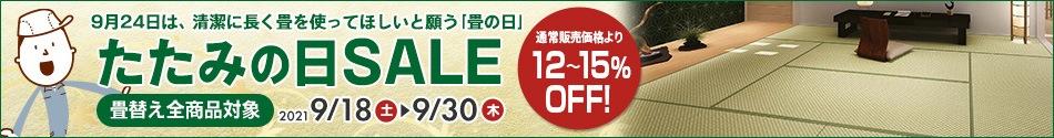 畳替え商品対象12〜15%OFF!たたみの日SALE「9月24日は、清潔に長く畳を使ってほしいと願う「畳の日」