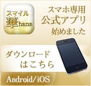 android・iOS専用アプリ