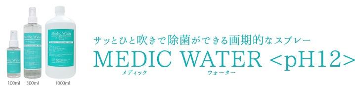 サッとひと吹きで除菌ができる画期的なスプレー MEDIC WATERメディックウォーター