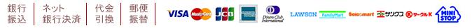 銀行振込、ネット銀行決済、代金引換、郵便振込、ご利用可能カード