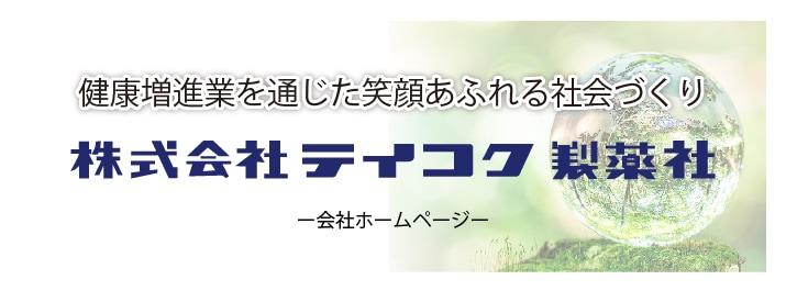 株式会社テイコク製薬社オフィシャル
