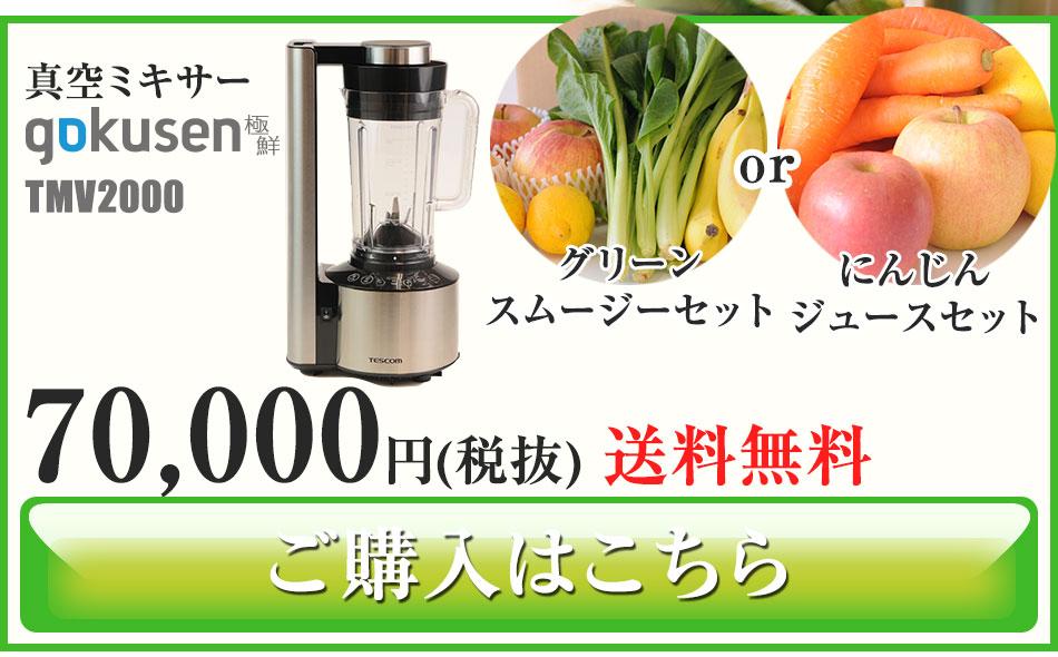 本体のみ 70,000円(税抜)