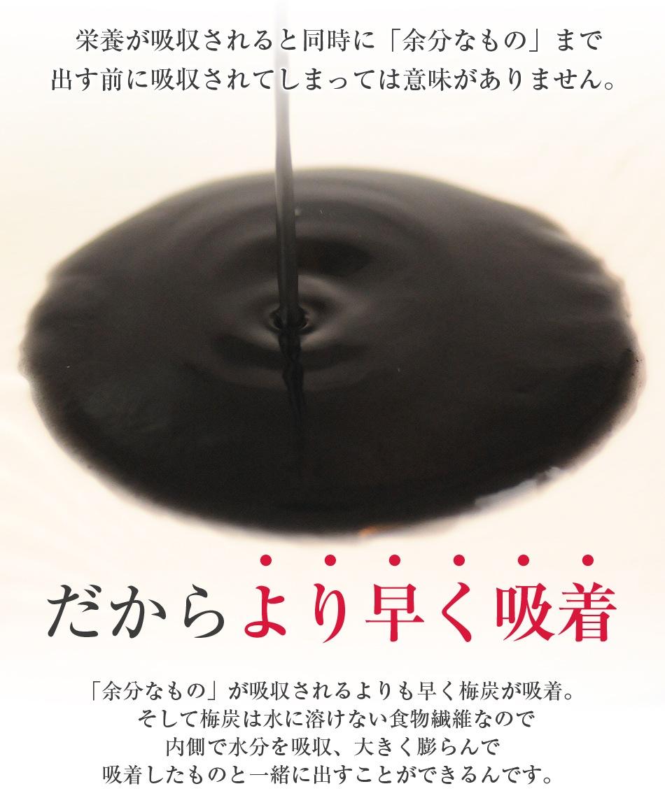 余分なものが吸収されるよりも早く梅炭が吸着。そして梅炭は水に溶けない食物繊維なので内側で水分を吸収、大きく膨らんで吸着したものと一緒に出すことができるんです。