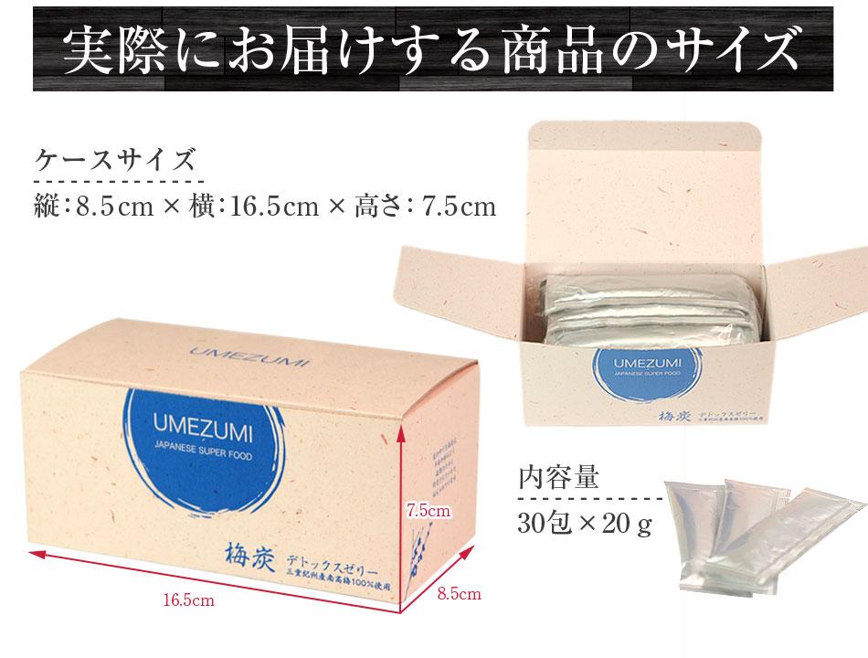 ケースサイズ 縦8.5cm×横16.5cm×高さ7.5cm、内容量は30包×20g