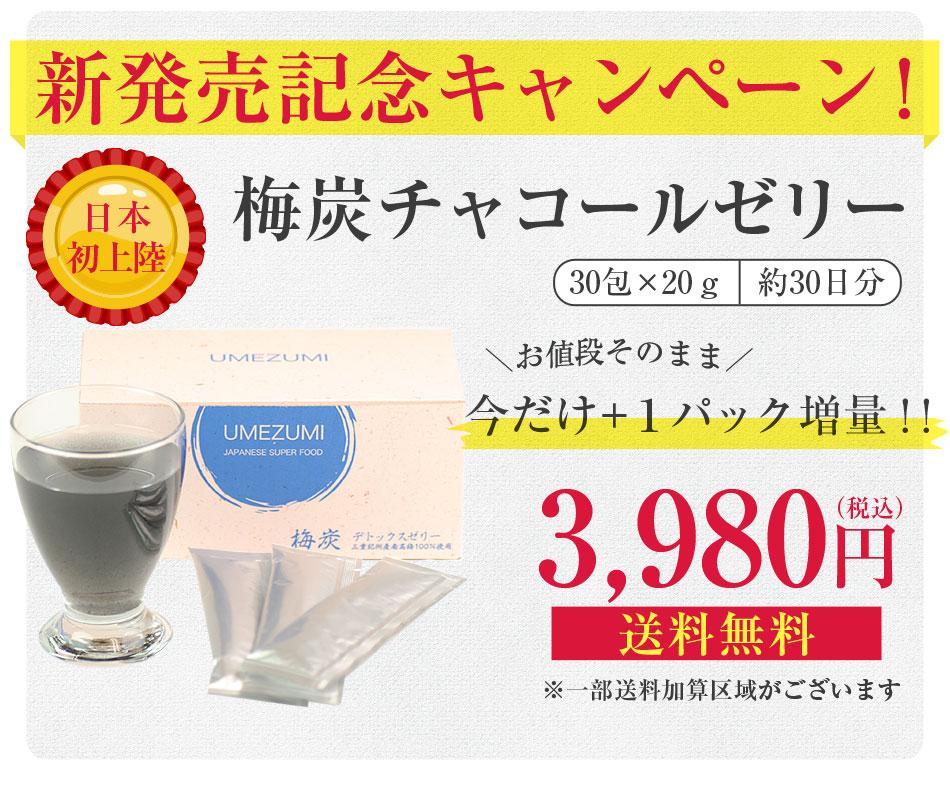 新発売記念キャンペーンとして、今だけ1パック増量、送料無料で3,980円(税込)
