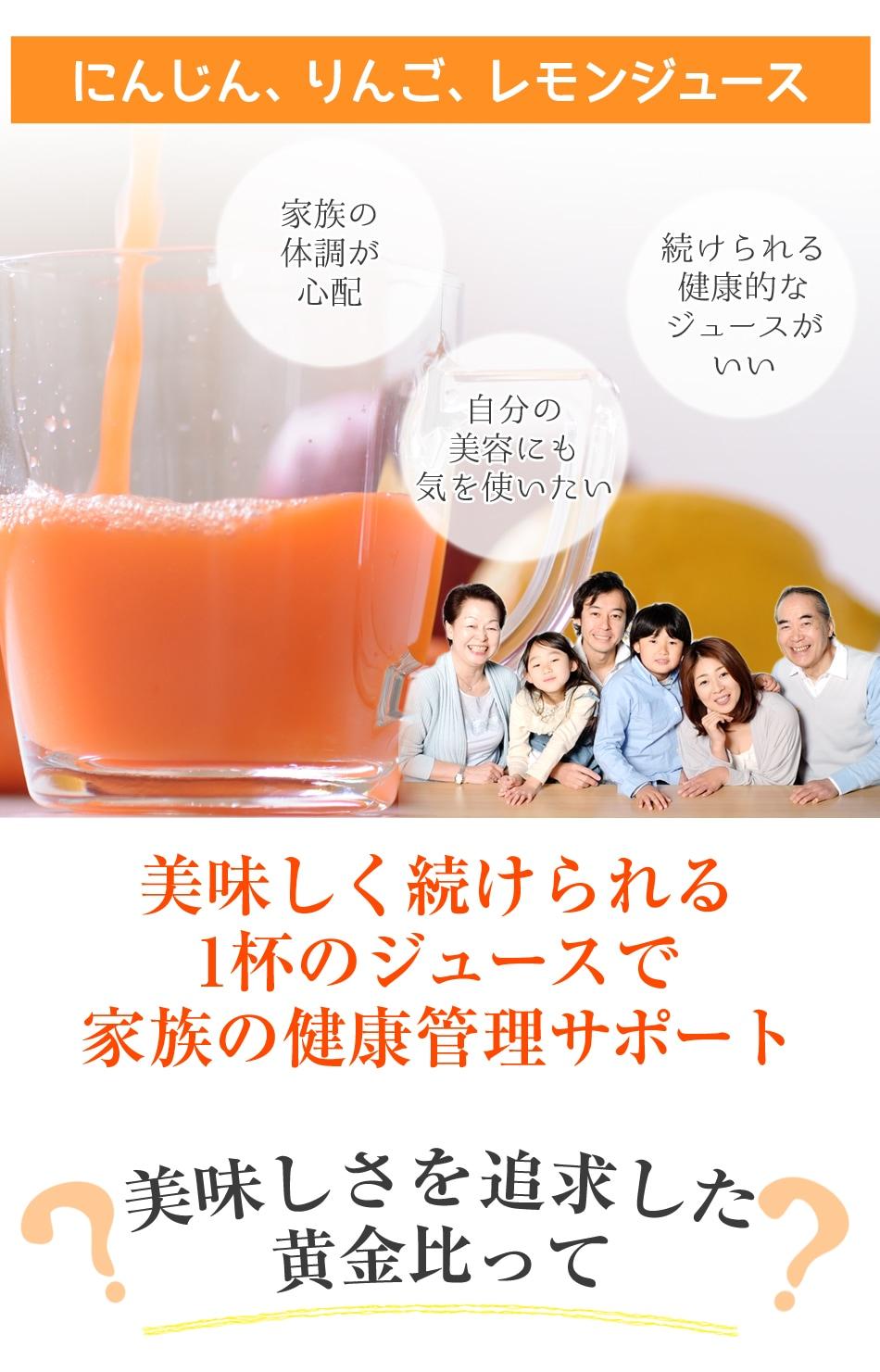 家族の体調が心配、自分の美容にも気を使いたい、続けられる健康的なジュースがいい という方にオススメな にんじんりんごレモンジュース