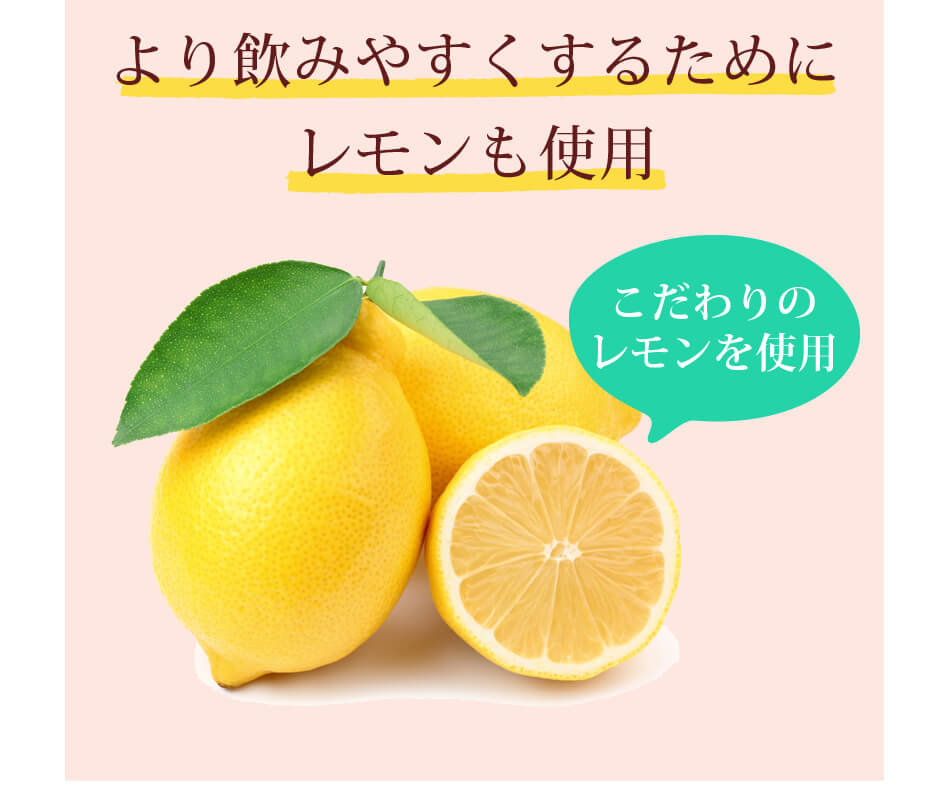 レモンを加えて飲みやすく