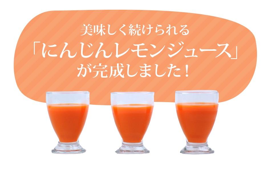 美味しく続けられる「にんじんレモンジュース」が完成しました