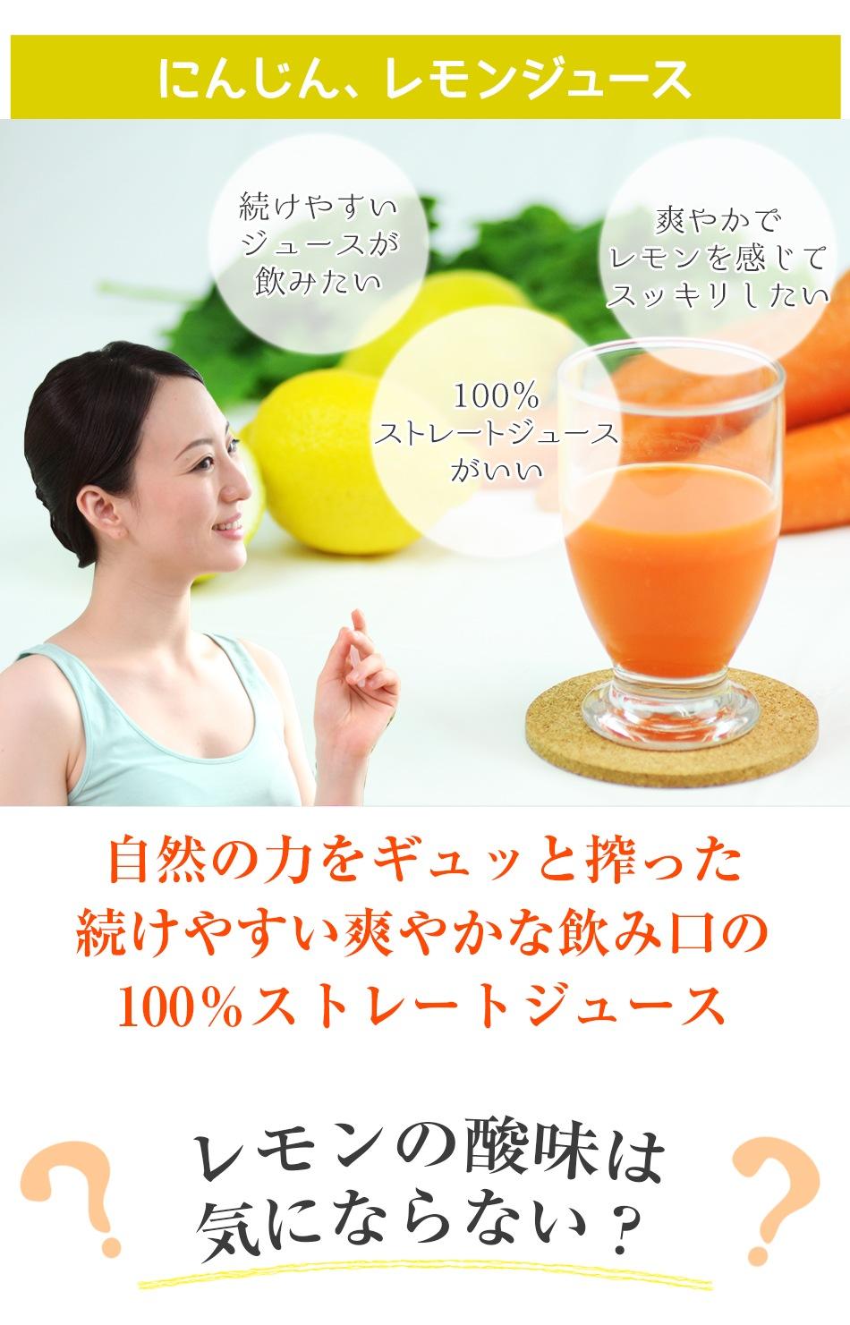 続けやすい爽やかな飲み口のジュースがいい という方にオススメな にんじんレモンジュース