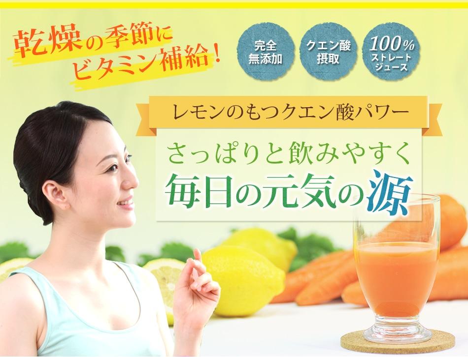 レモンのもつクエン酸パワーで毎日の元気の源