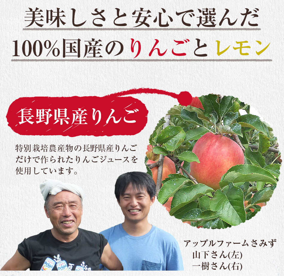 美味しさと安心で選んだ100%国産の特別栽培農産物長野県産りんご