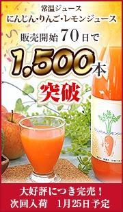 販売開始70日で1,500本突破した常温のにんじんりんごレモンジュース