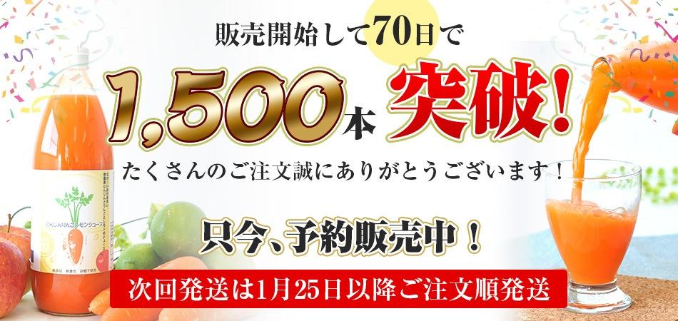 販売開始して70日で1,500本突破!