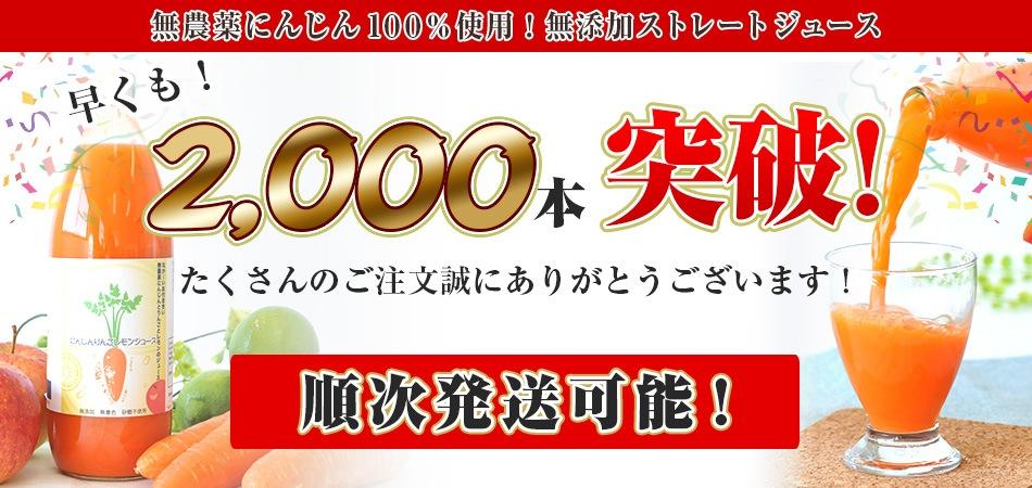 おかげさまで早くも2,000本突破!