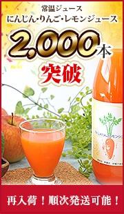 おかげさまで早くも2,000本突破した常温のにんじんりんごレモンジュース