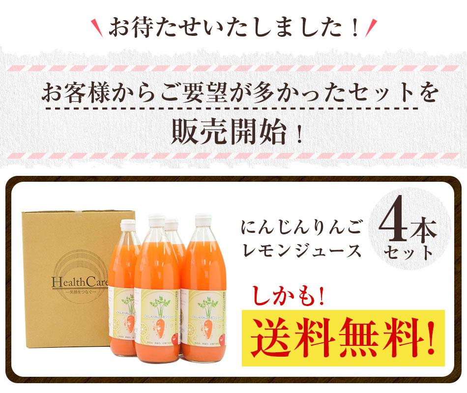 にんじんりんごレモンジュース4本入りを販売開始