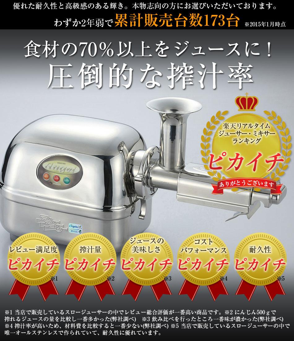 食材の70%以上をジュースにする圧倒的な搾汁率 エンジェルジューサーAG7500