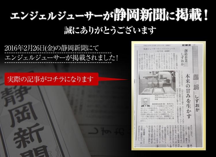 エンジェルジューサーAG7500が静岡新聞に掲載されました