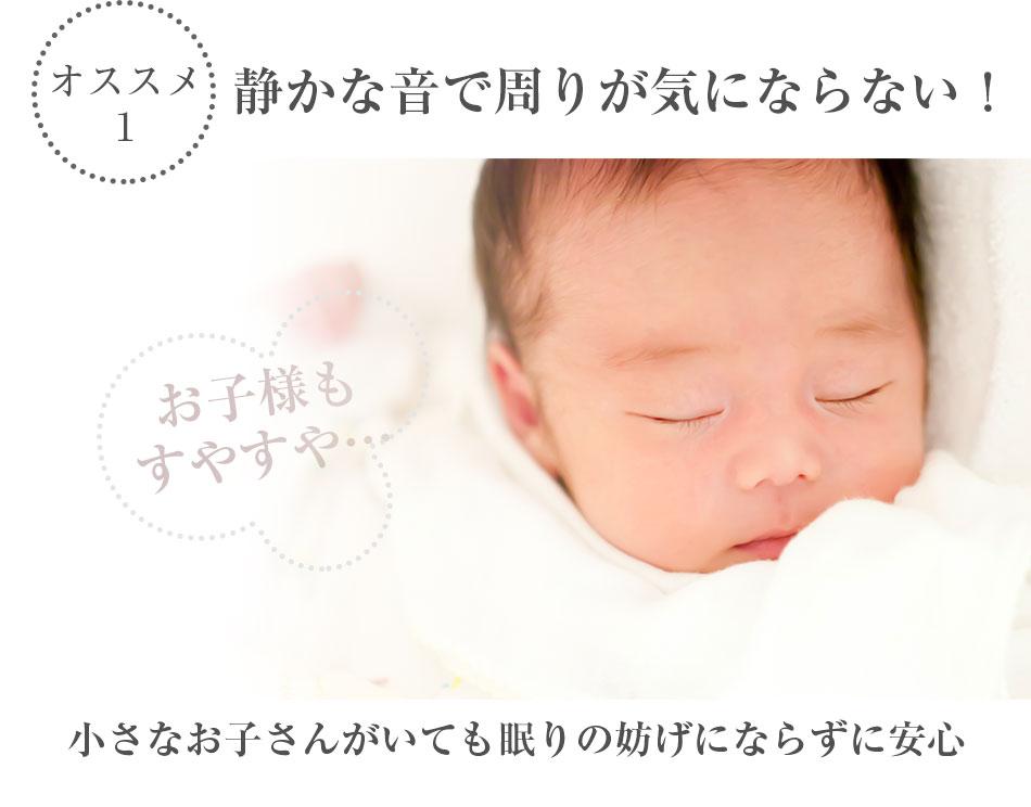 音が静かだから小さいお子さんがいても眠りの妨げにならない
