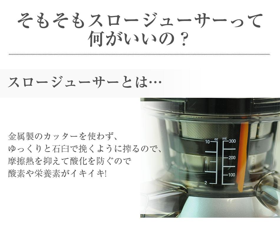 スロージューサーとはゆっくりと石臼で挽くように搾るので、摩擦熱を抑えて酸化を防ぐので酸素や栄養素がイキイキ