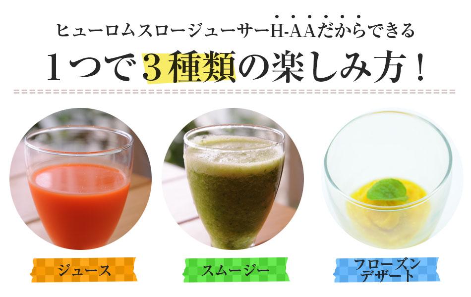 ヒューロムスロージューサー H-AA だから3種類の楽しみ方(ジュース、スムージー、フローズンデザート)