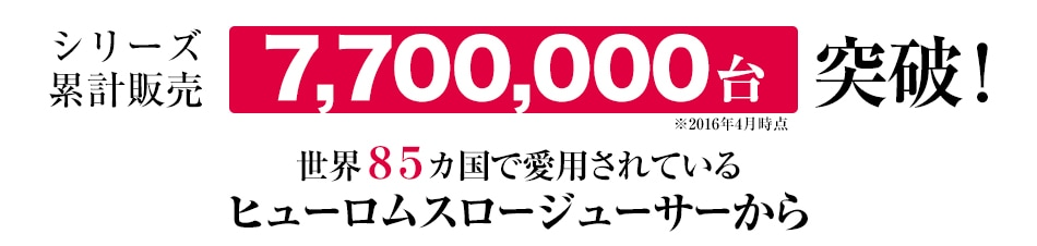 HUROM社のヒューロムスロージューサーシリーズ世界85ヶ国で7,700,000台突破