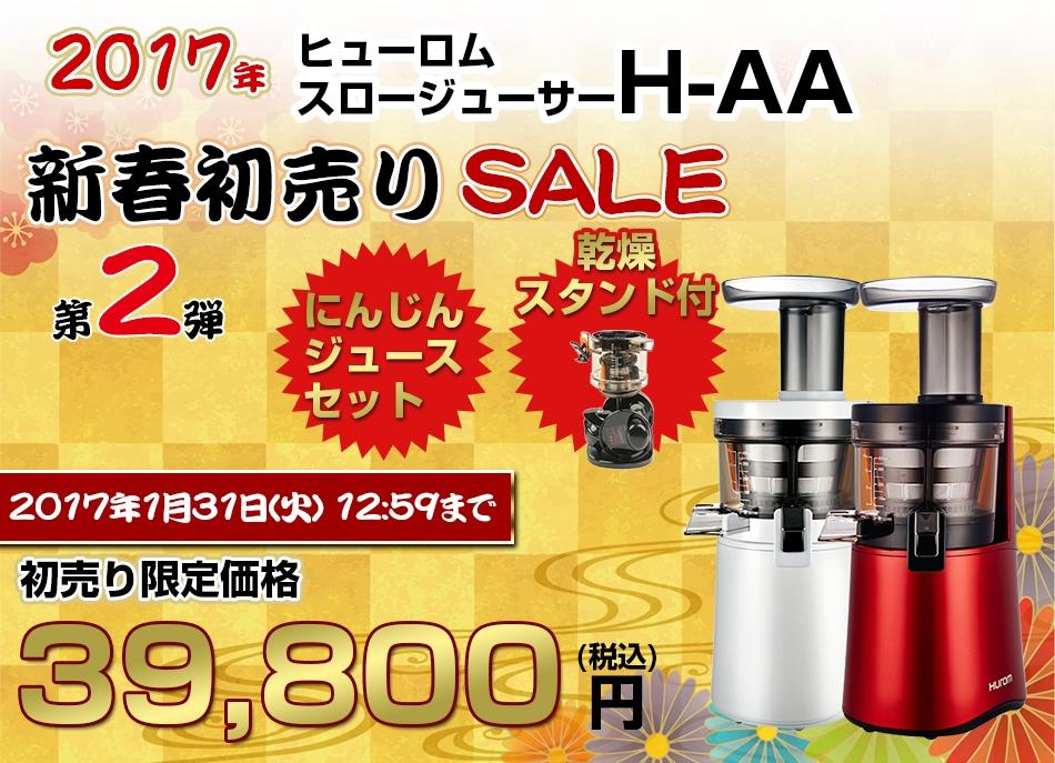 hurom H-AAの新春初売りセール第2弾!