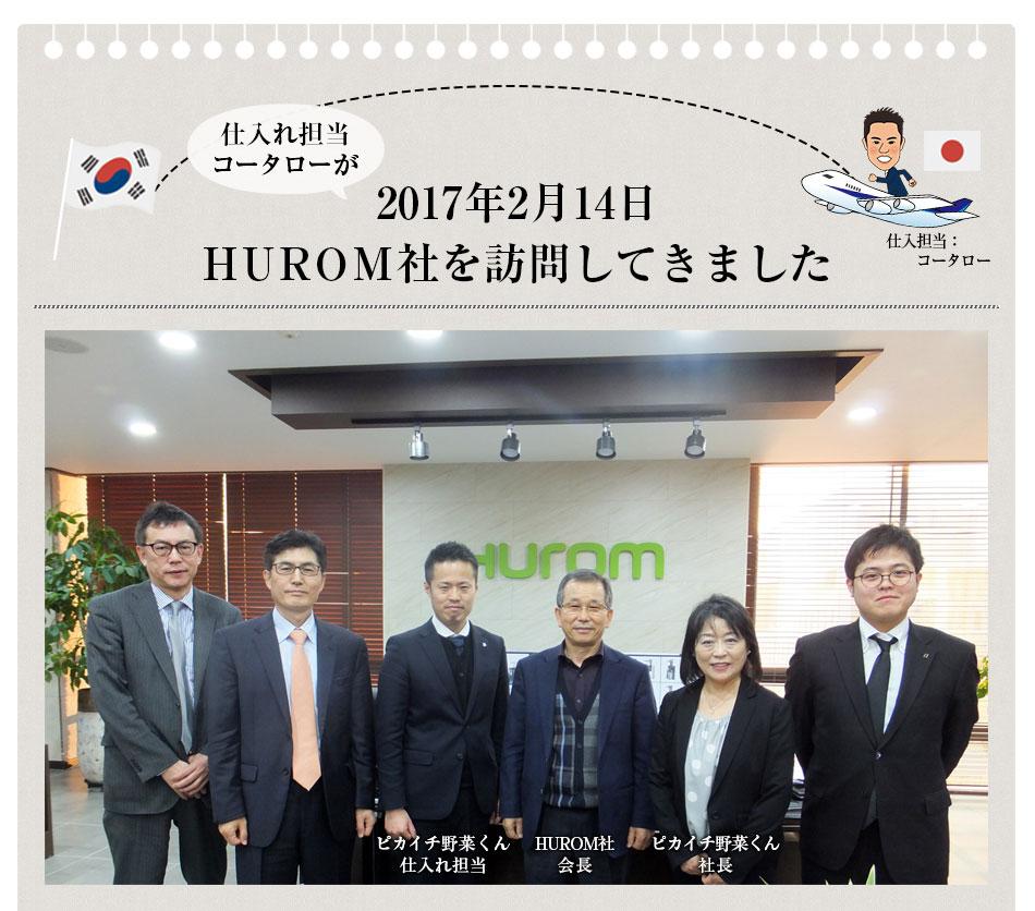 韓国のHUROM社を訪問してきました