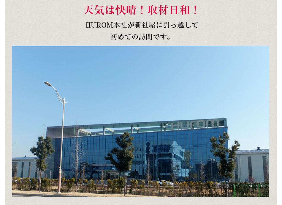 HUROM社本社が引っ越して初めての訪問