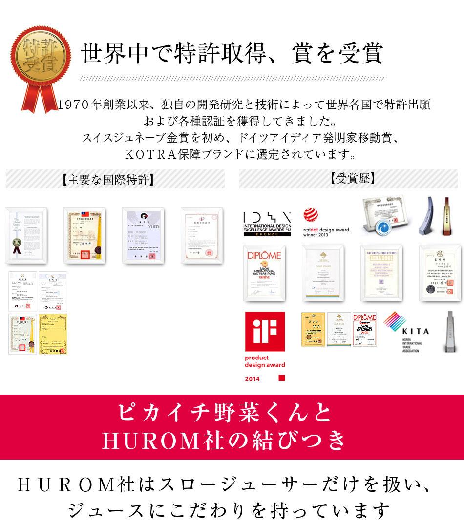 HUROM社は世界中で特許取得、賞を受賞