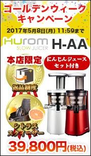 ゴールデンウィークキャンペーンのhurom社ヒューロムスロージューサーH-AA