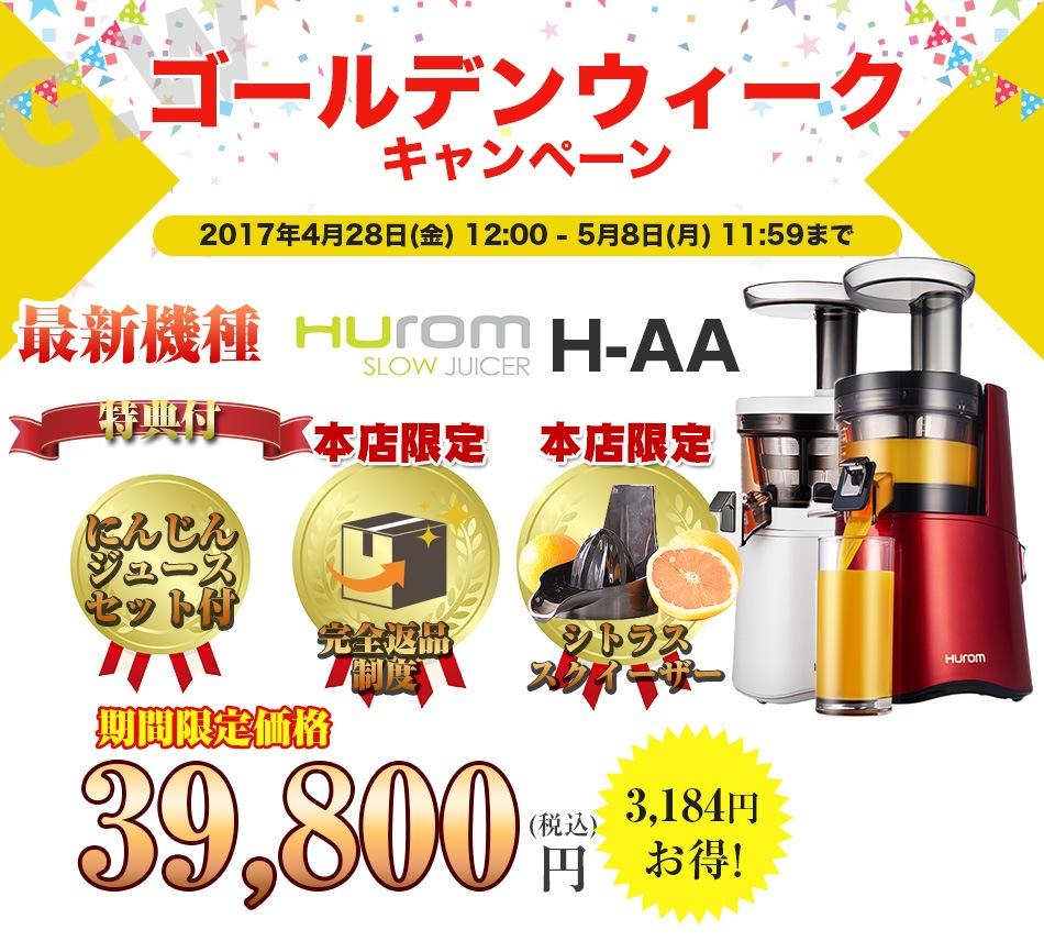 hurom H-AAのゴールデンウィークキャンペーン!