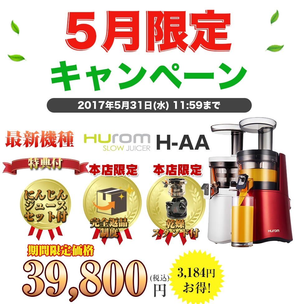 hurom H-AAの5月限定キャンペーン!