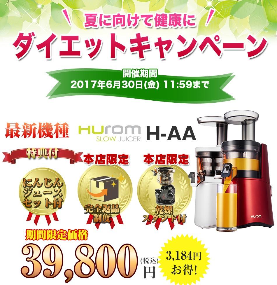 hurom H-AAの夏に向けて健康にダイエットキャンペーン!