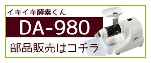 DA-980