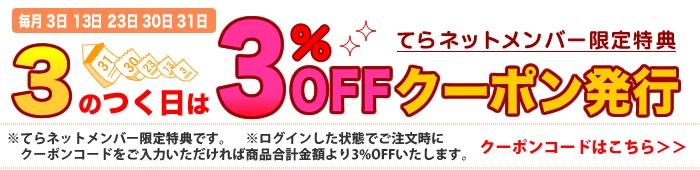 3のつく日は3%offクーポン発行!