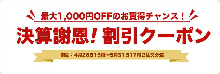 決算謝恩クーポン!最大1000円OFF割引クーポン発行