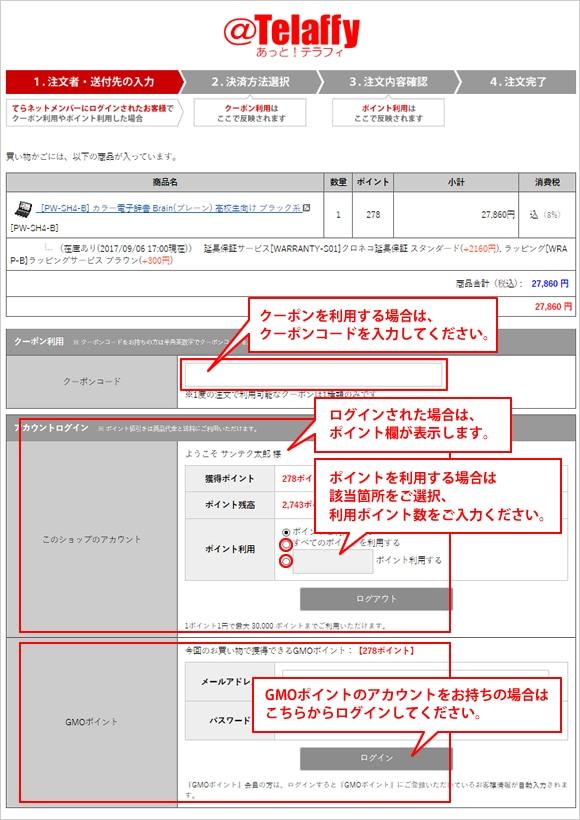 メンバー登録していない方は注文者情報を入力してください。