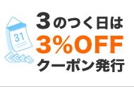 3のつく日は3%OFFクーポン発行