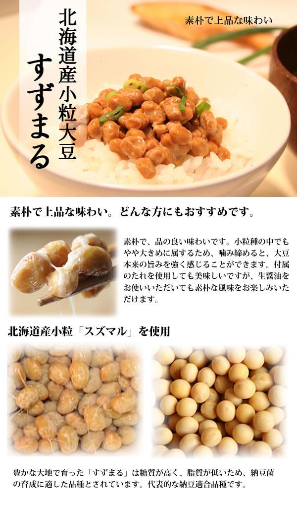 北海道産小粒大豆すずまる納豆の特徴について