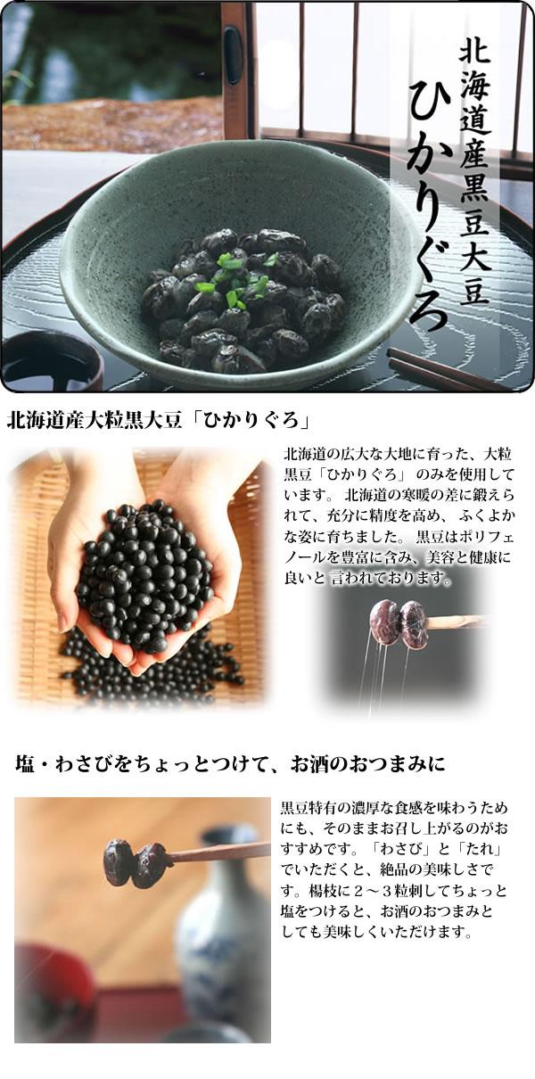 北海道産黒豆大豆ひかりぐろ納豆の特徴について