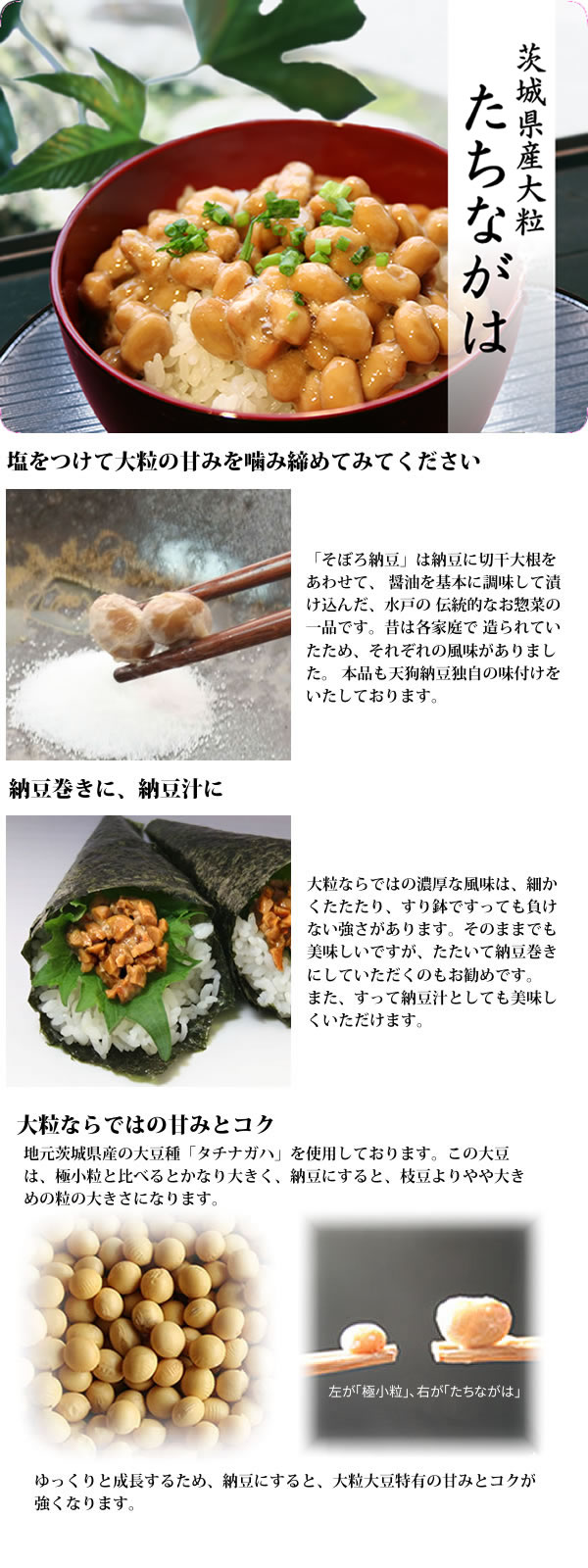 茨城県産大粒大豆たちながはの特徴について