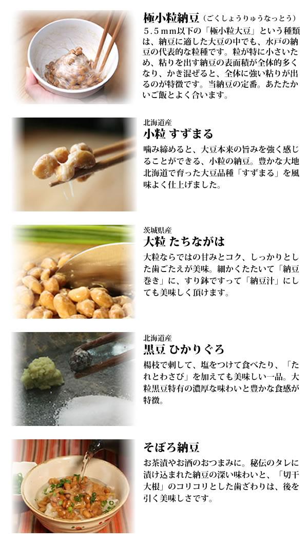 詰合せ「パック納豆粒ぞろい」の内容について