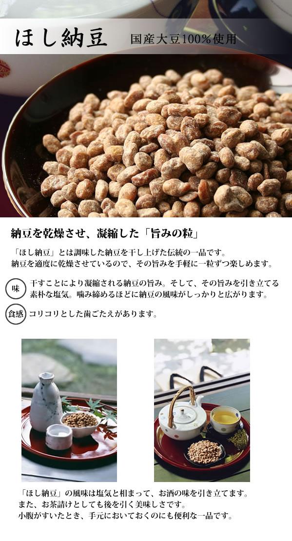 ほし納豆の特徴について