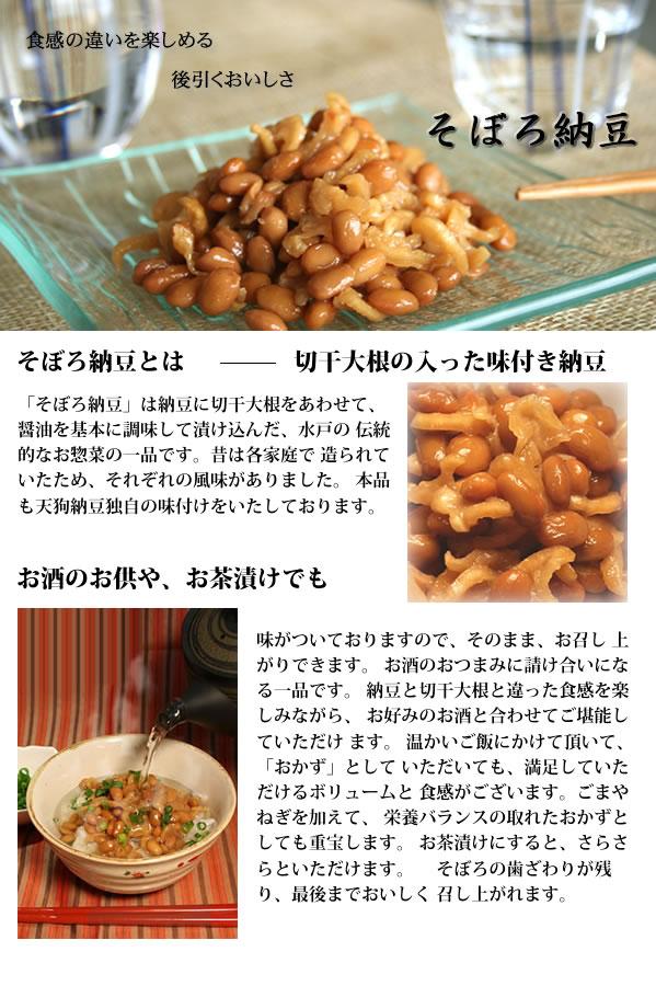 そぼろ納豆の特徴について